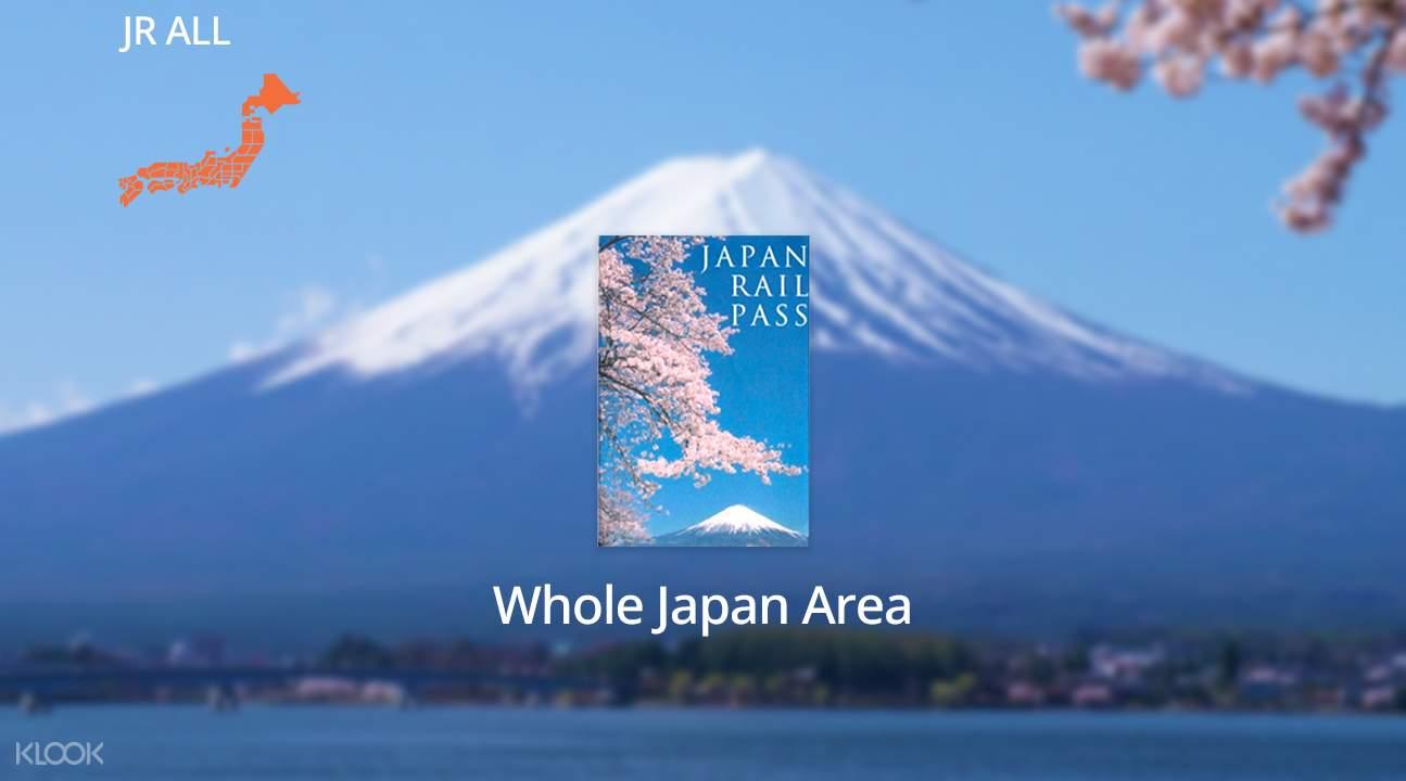 Japan Rail Pass (JR Pass) ทั่วประเทศสำหรับ 7 วัน